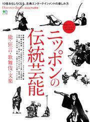 別冊Discover Japan シリーズ (CULTURE ニッポンの伝統芸能 能・狂言・歌舞伎・文楽)