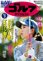 週刊ゴルフダイジェスト (2018/3/20号)