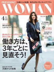 PRESIDENT WOMAN(プレジデントウーマン) (Vol.36)