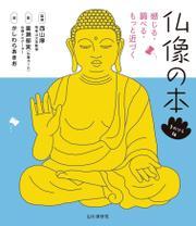 仏像の本 手のひら版