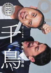 Quick Japan (Vol.136)