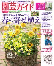 園芸ガイド (2018年春号)