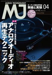 MJ無線と実験 (2018年4月号)