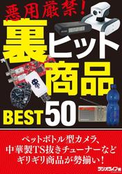 悪用厳禁! 裏ヒット商品Best50
