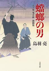 蟷螂の男 八丁堀「鬼彦組」激闘篇