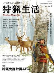 狩猟生活 VOL.1