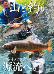 山と釣り vol.4