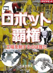 ロボット覇権 工場を制するのは誰だ