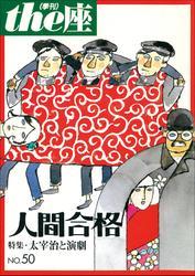 the座 50号 人間合格(2003)