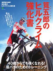 筧五郎のヒルクライム強化書 (2018/02/23)