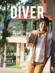 DIVER (No.442)