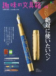 趣味の文具箱 (Vol.45)