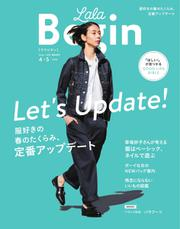 LaLaBegin(ララビギン) (Begin4月号臨時増刊 4・5 2018)