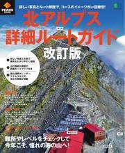 PEAKS特別編集 北アルプス詳細ルートガイド 改訂版 (2018/03/02)