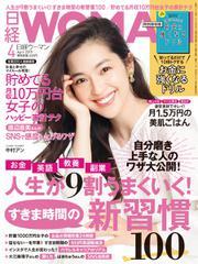 日経ウーマン (2018年4月号)