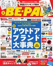 BE-PAL(ビーパル) (2018年4月号)