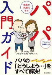 家族を笑顔にする パパ入門ガイド(池田書店)