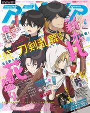 アニメディア (2018年4月号)
