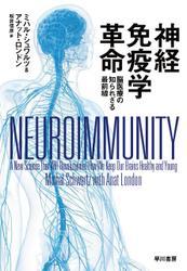 神経免疫学革命