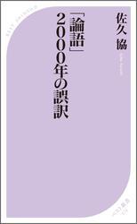 「論語」2000年の誤訳
