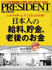 PRESIDENT(プレジデント) (2018年4.2号)