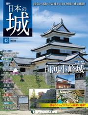 日本の城 改訂版 第43号