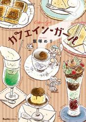 カフェイン・ガール