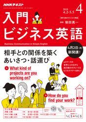 NHKラジオ 入門ビジネス英語 2018年4月号【リフロー版】