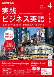 NHKラジオ 実践ビジネス英語 2018年4月号【リフロー版】