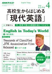 NHKラジオ 高校生からはじめる「現代英語」 2018年4月号【リフロー版】