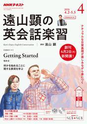 NHKラジオ 遠山顕の英会話楽習 2018年4月号【リフロー版】