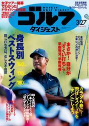 週刊ゴルフダイジェスト (2018/3/27号)
