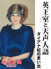 英王室と天声人語 ダイアナ妃の思い出