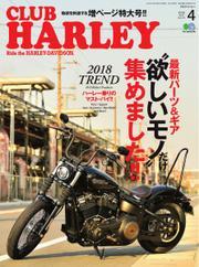 CLUB HARLEY(クラブハーレー) (2018年4月号)