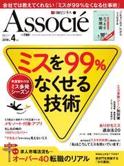 日経ビジネスアソシエ (2018年4月号)