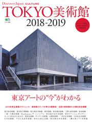 別冊Discover Japan シリーズ (CULTURE TOKYO美術館2018-2019)