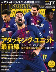 WORLD SOCCER DIGEST(ワールドサッカーダイジェスト) (4/5号)