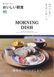 暮らし上手archive おいしい朝食 (2018/03/07)