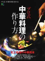 プロ式 中華料理の作り方 (2018/03/07)