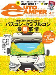 AutoCamper(オートキャンパー) (2018年4月号)