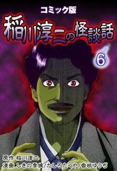 コミック版 稲川淳二の怪談話