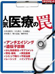 人気医療の罠