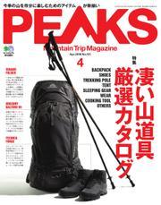 PEAKS(ピークス) (2018年4月号)