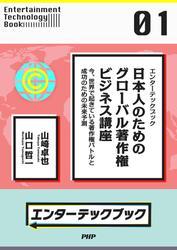 エンターテックブック 日本人のためのグローバル著作権ビジネス講座