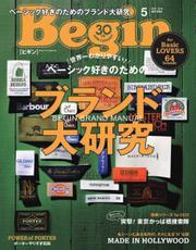 Begin(ビギン) (2018年5月号)