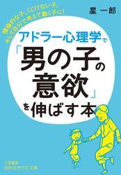アドラー心理学で「男の子の意欲」を伸ばす本