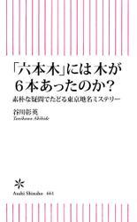「六本木」には木が6本あったのか? 素朴な疑問でたどる東京地名ミステリー