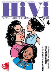 HiVi(ハイヴィ) (2018年4月号)
