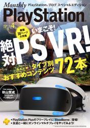 Monthly PlayStation(R) ~PlayStation(R).ブログ スペシャルエディション~3月号(Vol.4)