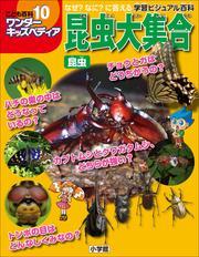 ワンダーキッズペディア10 昆虫 ~昆虫大集合~